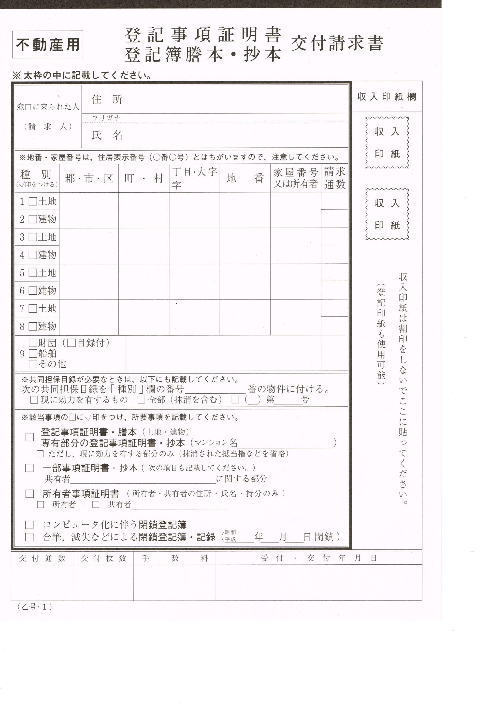 登記事項証明書の申請用紙に記入して窓口に出すだけです。申請用紙は窓口の備え付けられています。 申請用紙の見本は以下のものです。