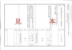 除籍謄本の読み方と見本(戸籍の...