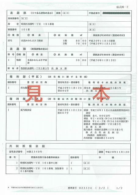 まずは登記簿謄本の見本を見てみましょう。